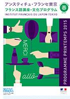 2015年春期 通学講座・文化イベントプログラム