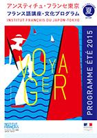 2015年夏期 通学講座・文化イベントプログラム