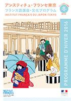 Programme des cours et des événements culturels hiver 2016