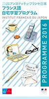 自宅学習プログラム2016