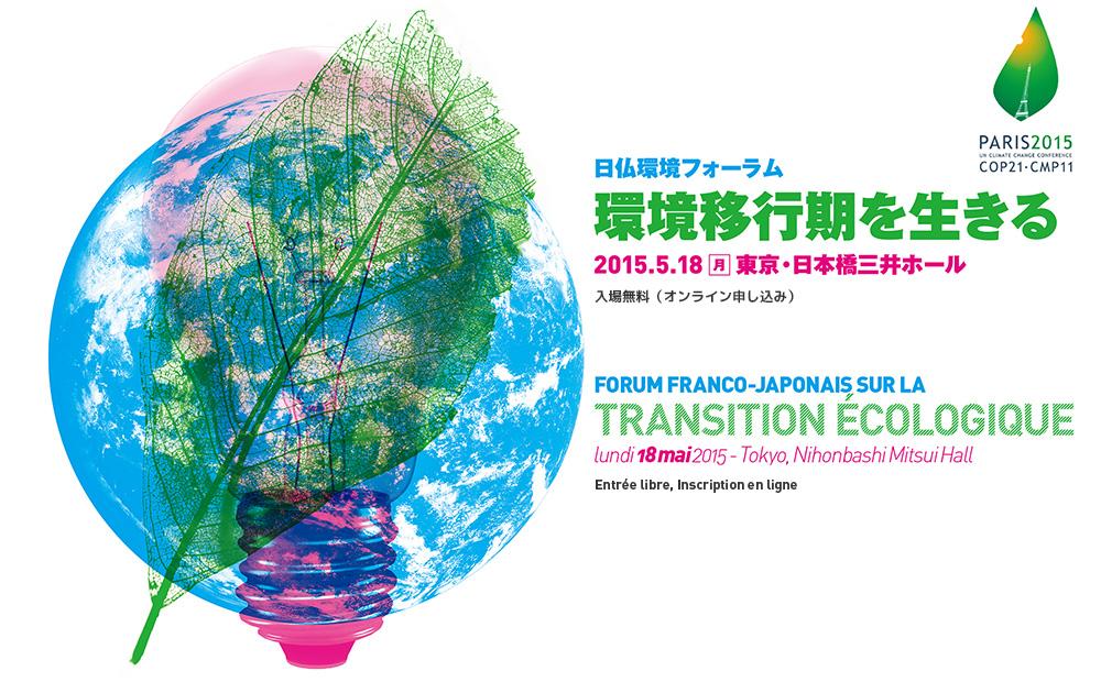 日仏環境フォーラム:環境移行期を生きる