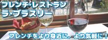 アンスティチュ・フランセ東京 ラ・ブラスリー