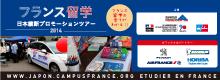 フランス留学日本縦断プロモーションツアー2014