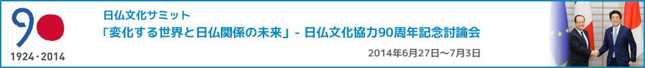日仏文化サミット 「変化する世界と日仏関係の未来」