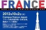 Ouverture du bureau de Campus France dans le Kansai