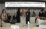 第44回「全日本学生フランス語弁論大会」授与式の模様