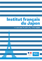 Brochure institutionnelle de l'Institut français du Japon