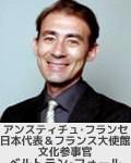 アンスティチュ・フランセ日本代表&フランス大使館文化参事官ベルトラン・フォール