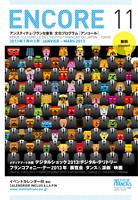 アンスティチュ・フランセ東京 文化プログラム アンコール No.11