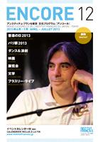 Revue culturelle de l'IFJ - Tokyo : Encore 12