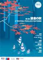 読書の秋 2013