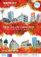Feuilles d'automne 2012