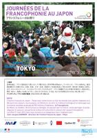 Journées de la Francophonie au Japon