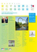 Sommet culturel sur l'avenir des relations franco-japonaises dans un monde en transition
