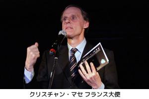 クリスチャン・マセ駐日フランス大使