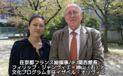 在京都フランス総領事/IFJ関西館長 フィリップ・ジャンヴィエ=神山と文化プログラム主任イザベル・オリヴィエ