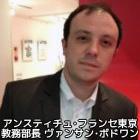 アンスティチュ・フランセ東京教務部長 ヴァンサン・ボドワン
