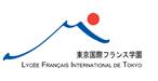 東京国際フランス学園 Lycée français international de Tokyo