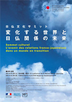 Sommet culturel sur l'avenir des relations franco-japonaises dans un monde en transition, programme complet
