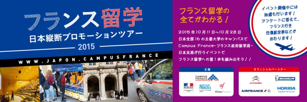 CF-Tournee2015