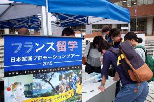 フランス留学日本縦断プロモーションツアー2015