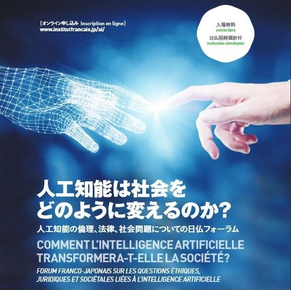日仏フォーラム「人工知能は社会をどのように変えるのか?」