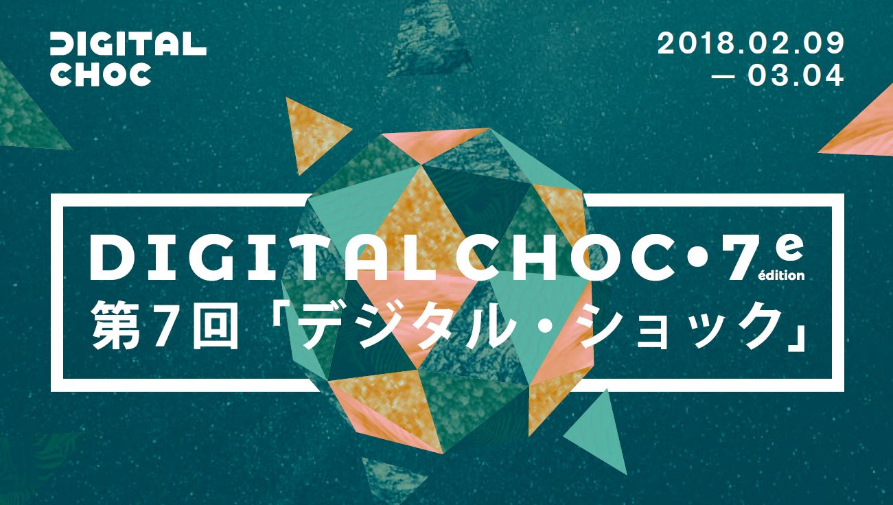 201802-DigitalChoc-Cover