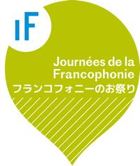 Les Journées de la Francophonie