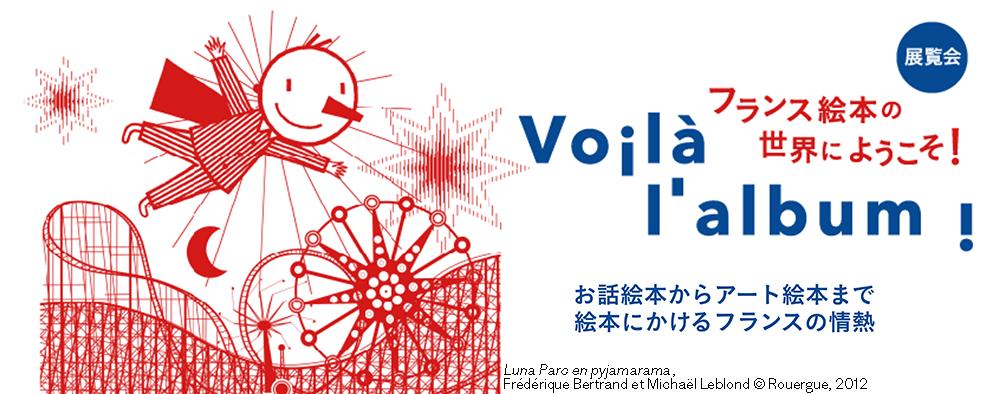 Exposition Voilà l'album! : du livre illustré à l'album pour la jeunesse, une passion française