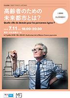 日仏討論会「高齢者のための未来都市とは?」