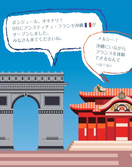 Ouverture de l'Institut français du Japon - Okinawa