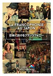 フランコフォニー月間2019のパンフレットをダウンロード