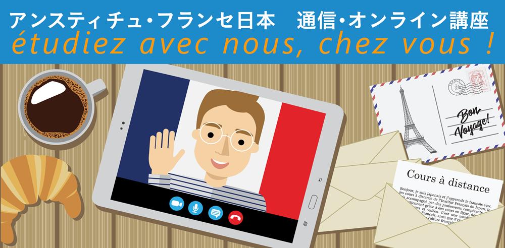 通信講座・オンライン講座で学ぶフランス語!