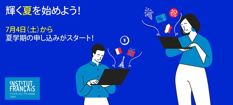 アンスティチュ・フランセ日本 受講生、利用者の皆さま