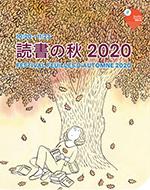 読書の秋 2020 パンフレットをダウンロード
