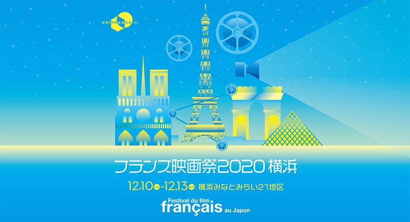 Édition 2020 du Festival du film français au Japon à Yokohama
