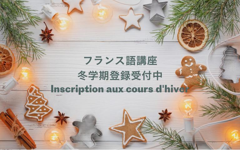フランス語講座冬学期登録受付中!