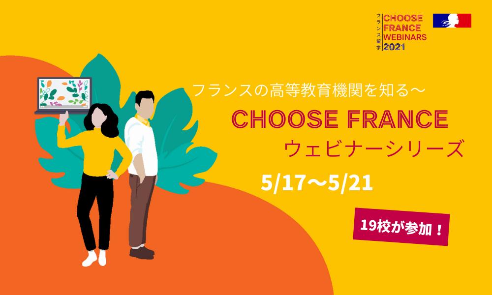 Choose France Webinars 2021
