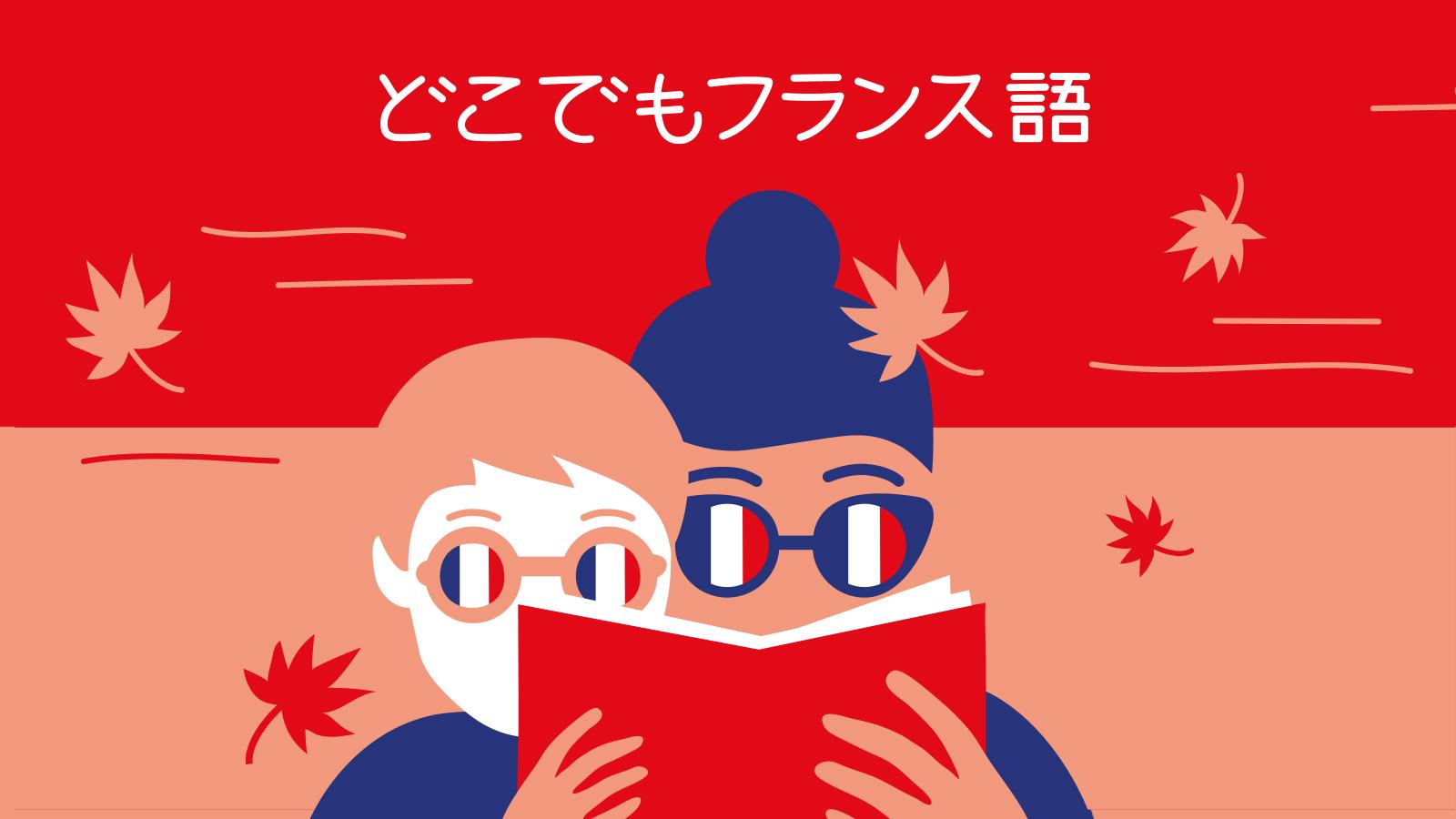 Cours de la session d'automne 2021 à l'Institut français du Japon © Laurence Bentz