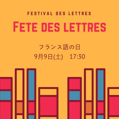 festival des lettres