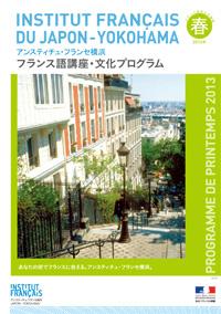 アンスティチュ・フランセ横浜 2013春学期プログラム